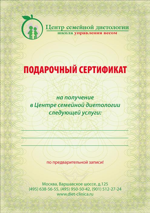 сертификат диетолога