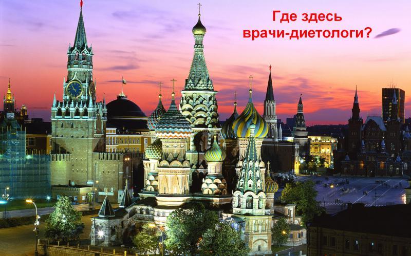 врач диетолог в москве